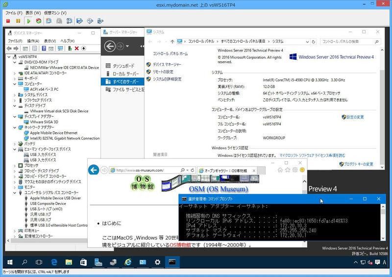 オープンギャラリー:VMware vSphere Hypervisor (ESXi 6.0でのNested ESXi ...