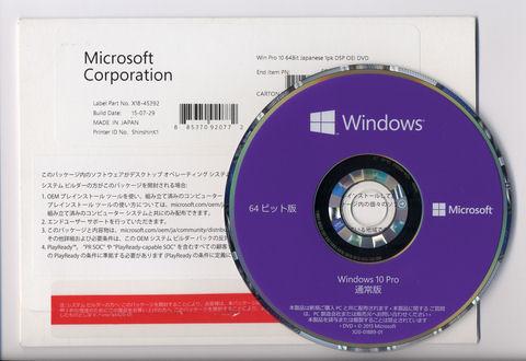オープンギャラリー:Hyper-V Server 2012 R2環境でのWindows 10 Pro利用