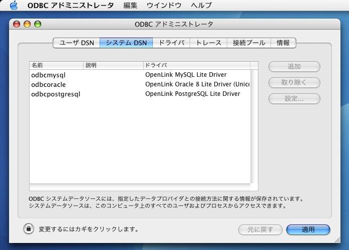 オープンギャラリー:Mac OS XへのOracle9i及びODBCドライバの導入