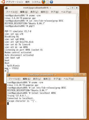 オープンギャラリー:SIMHのPDP-11エミュレーション環境でのUnix v7