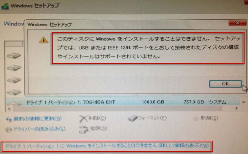 オープンギャラリー:USBメモリへのWindows 8.1のインストールと起動