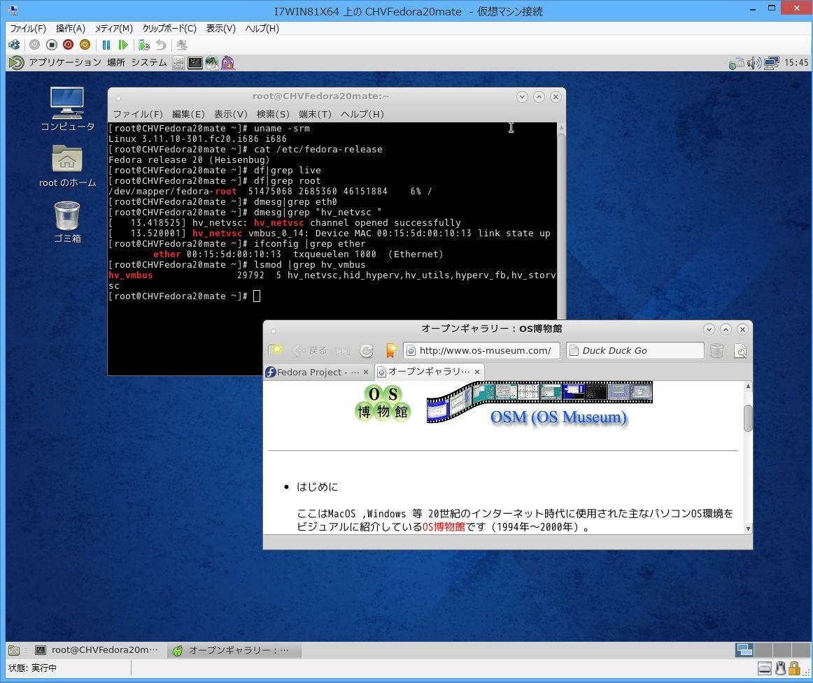 オープンギャラリー:Windows 8.1でのHyper-V機能強化ポイント